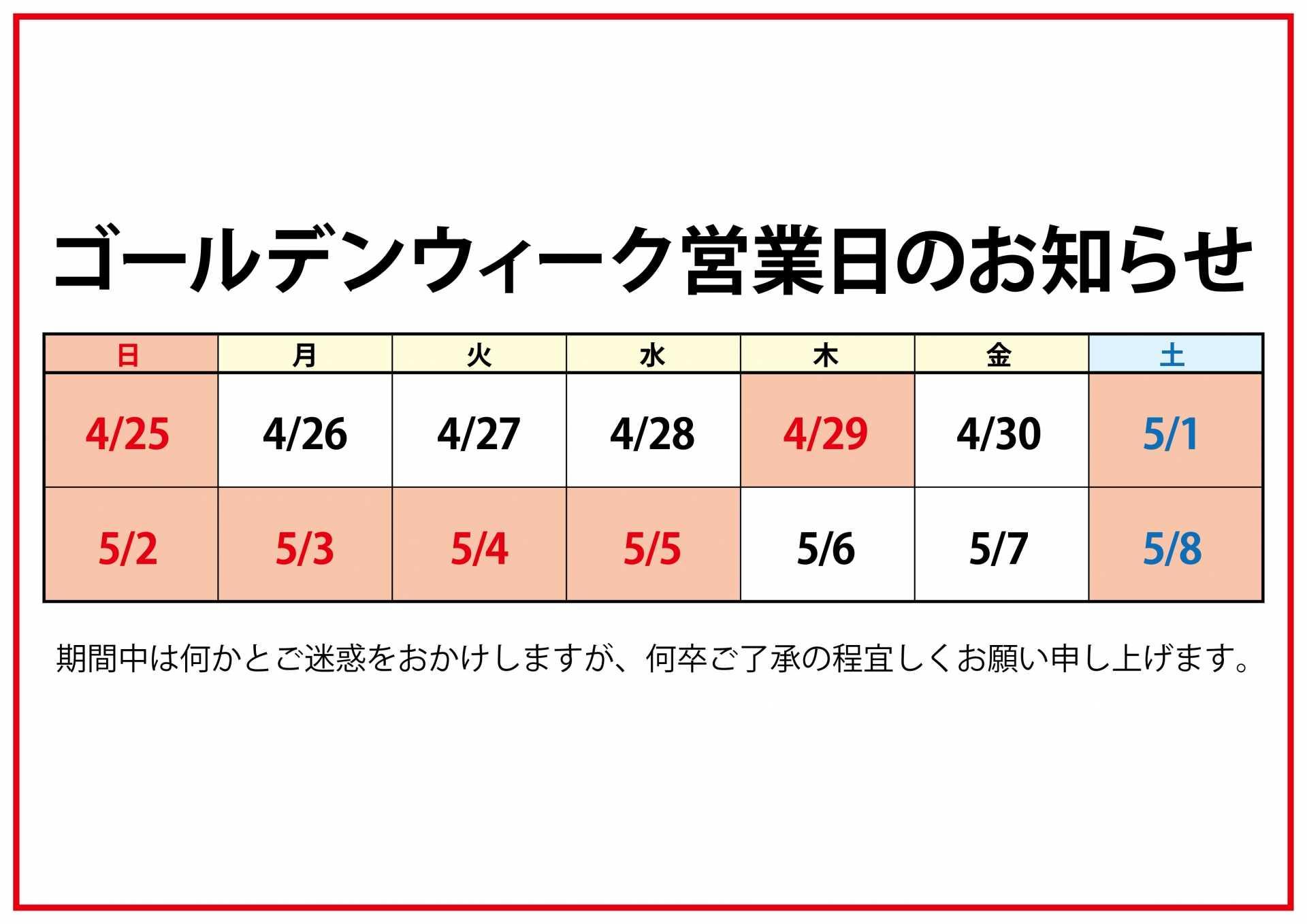 【Photorna】ゴールデンウィーク営業日のお知らせ